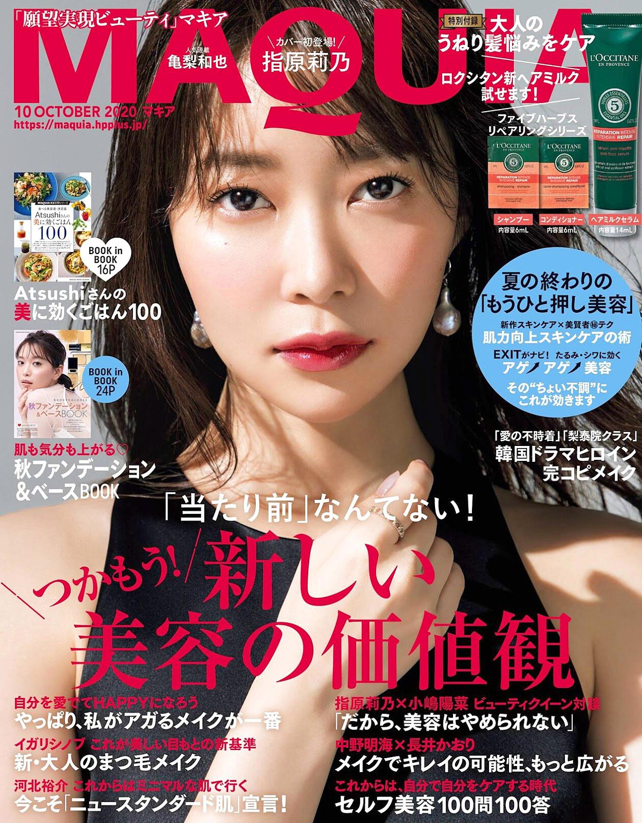 RSashihara HKojima Maquia 2010 01.jpg