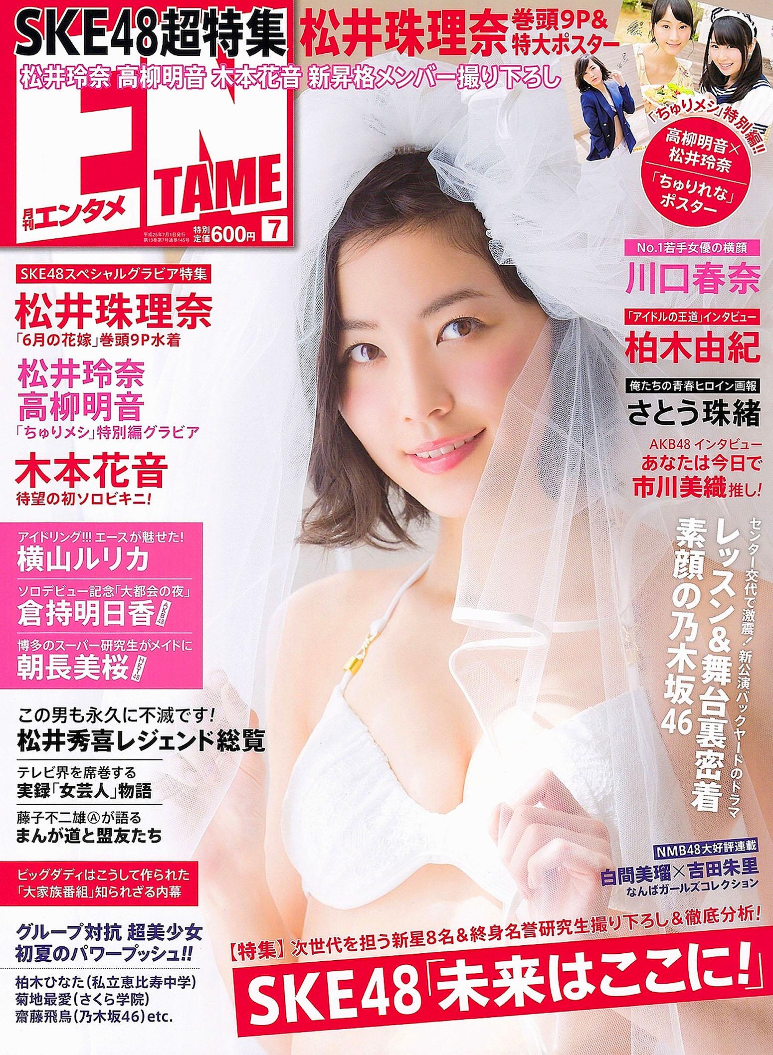 MJurina EnTame 1307 01.jpg