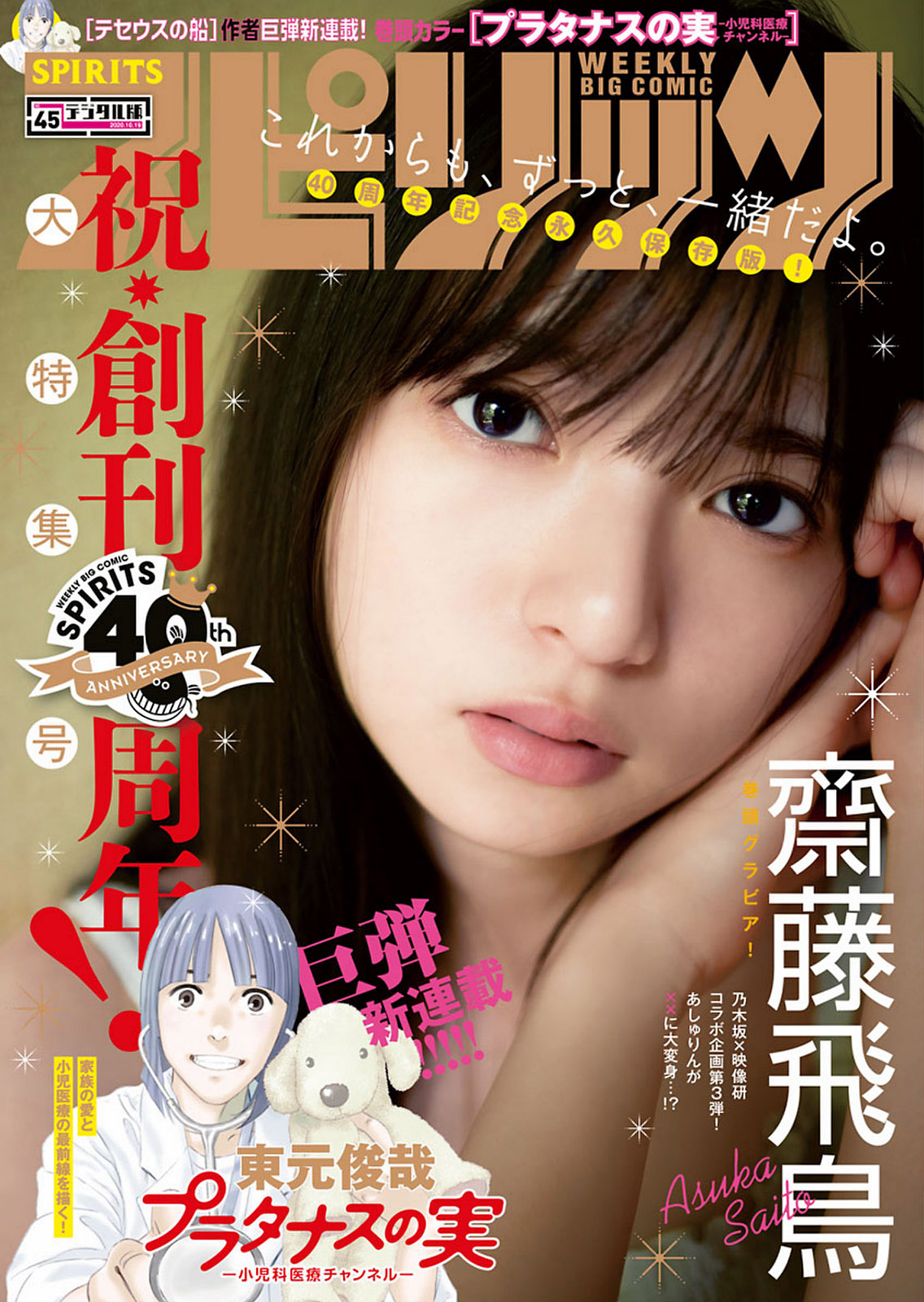 SAsuka Big Comic Spirits 201015 01.jpg