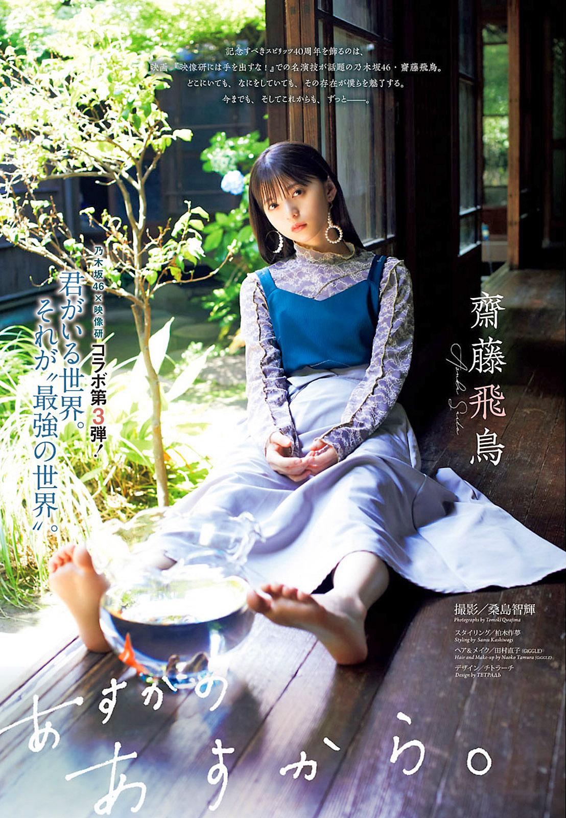 SAsuka Big Comic Spirits 201015 05.jpg