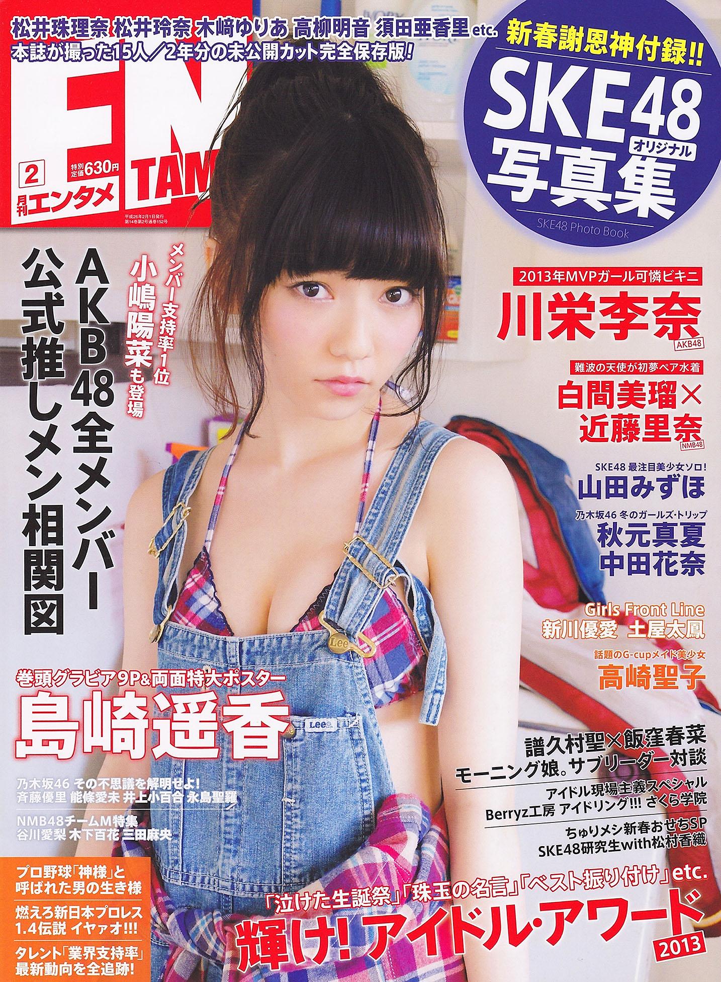 HShimazaki EnTame 1402 01.jpg