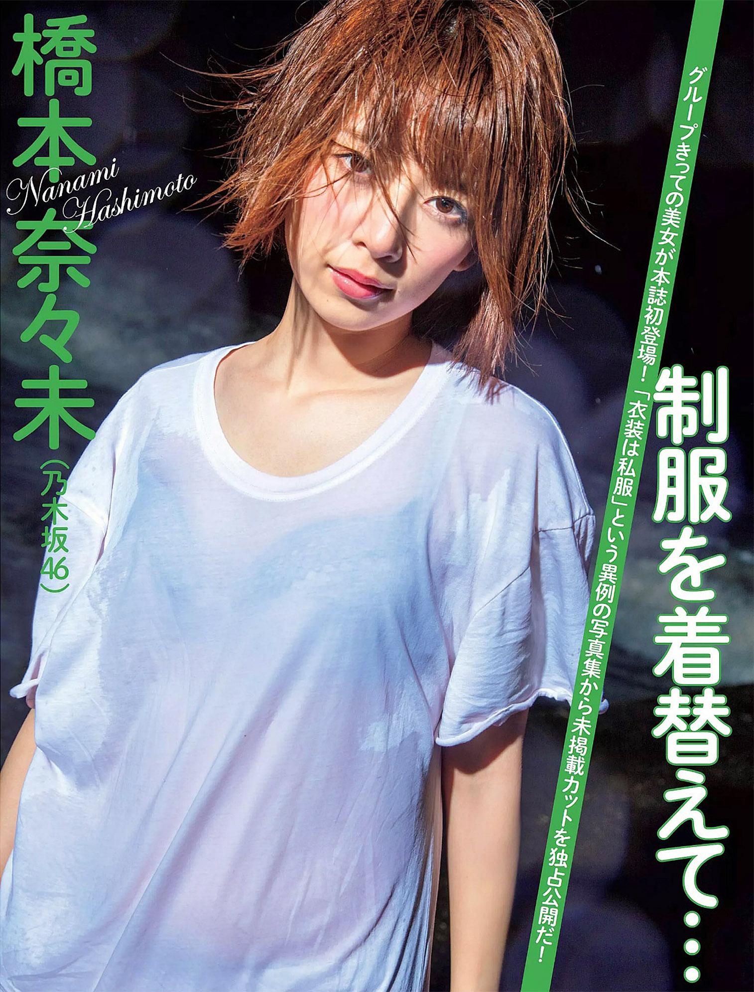 NHashimoto Flash 150922 01.jpg