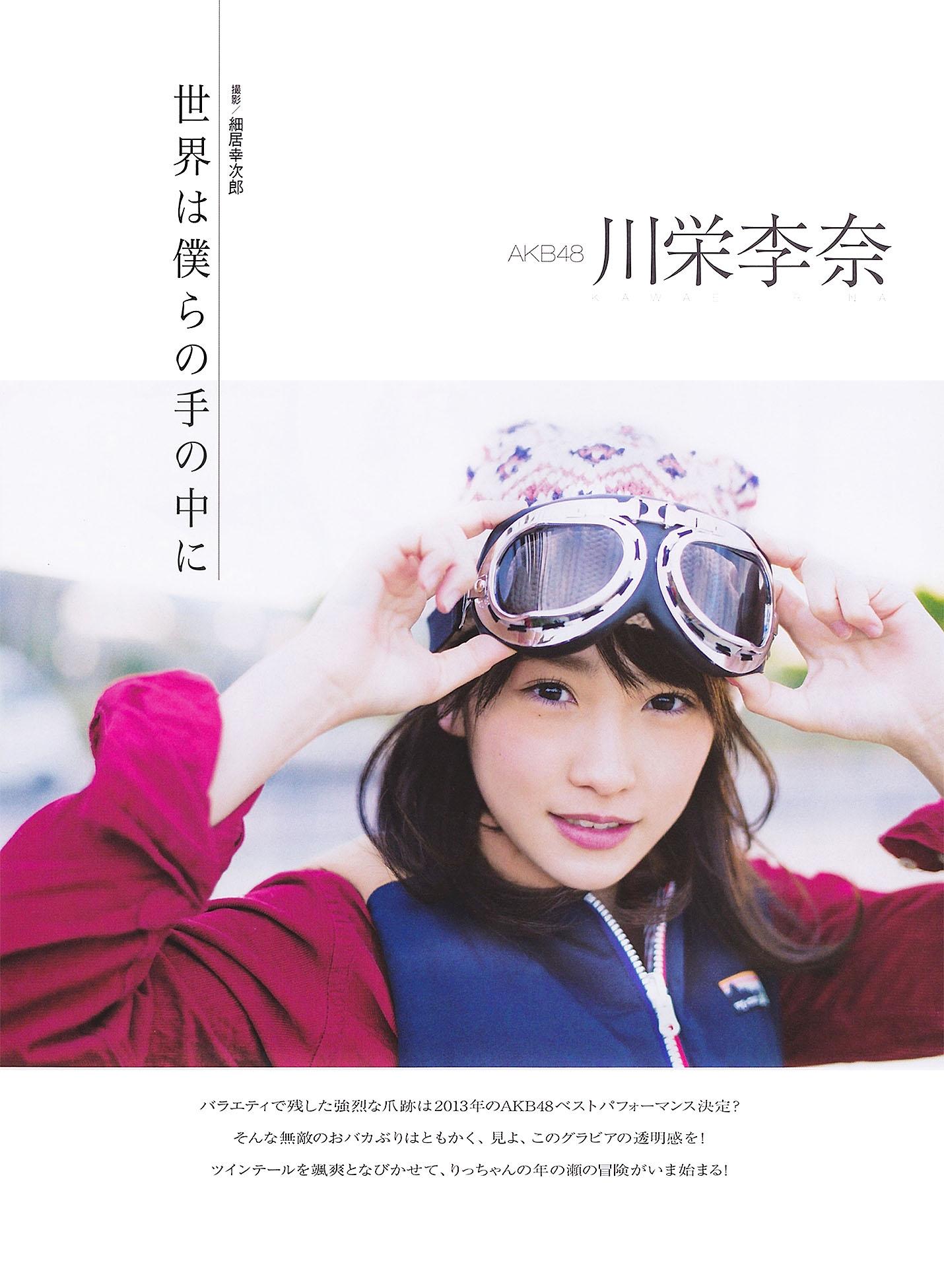 RKawaei EnTame 1402 01.jpg