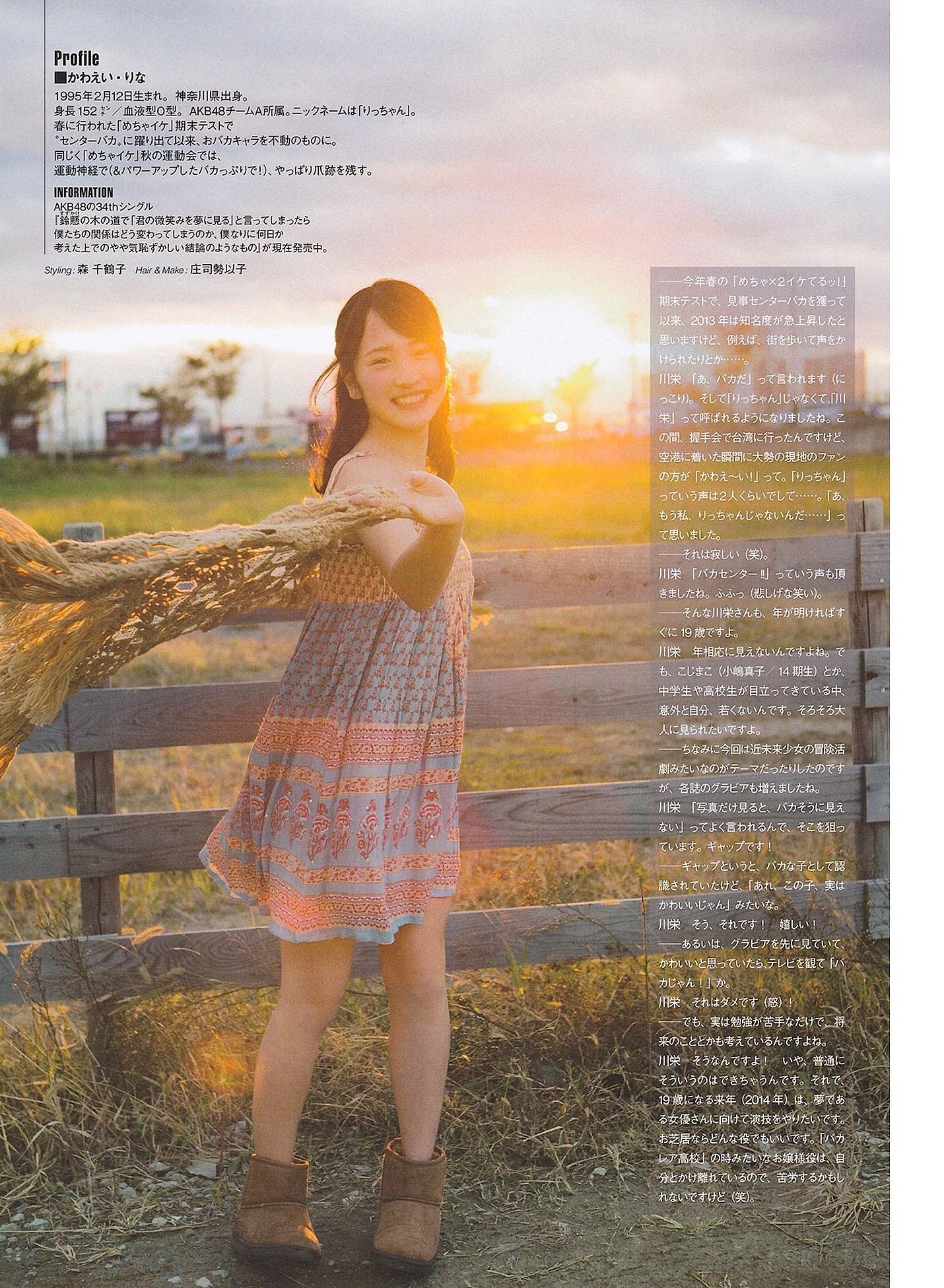 RKawaei EnTame 1402 06.jpg