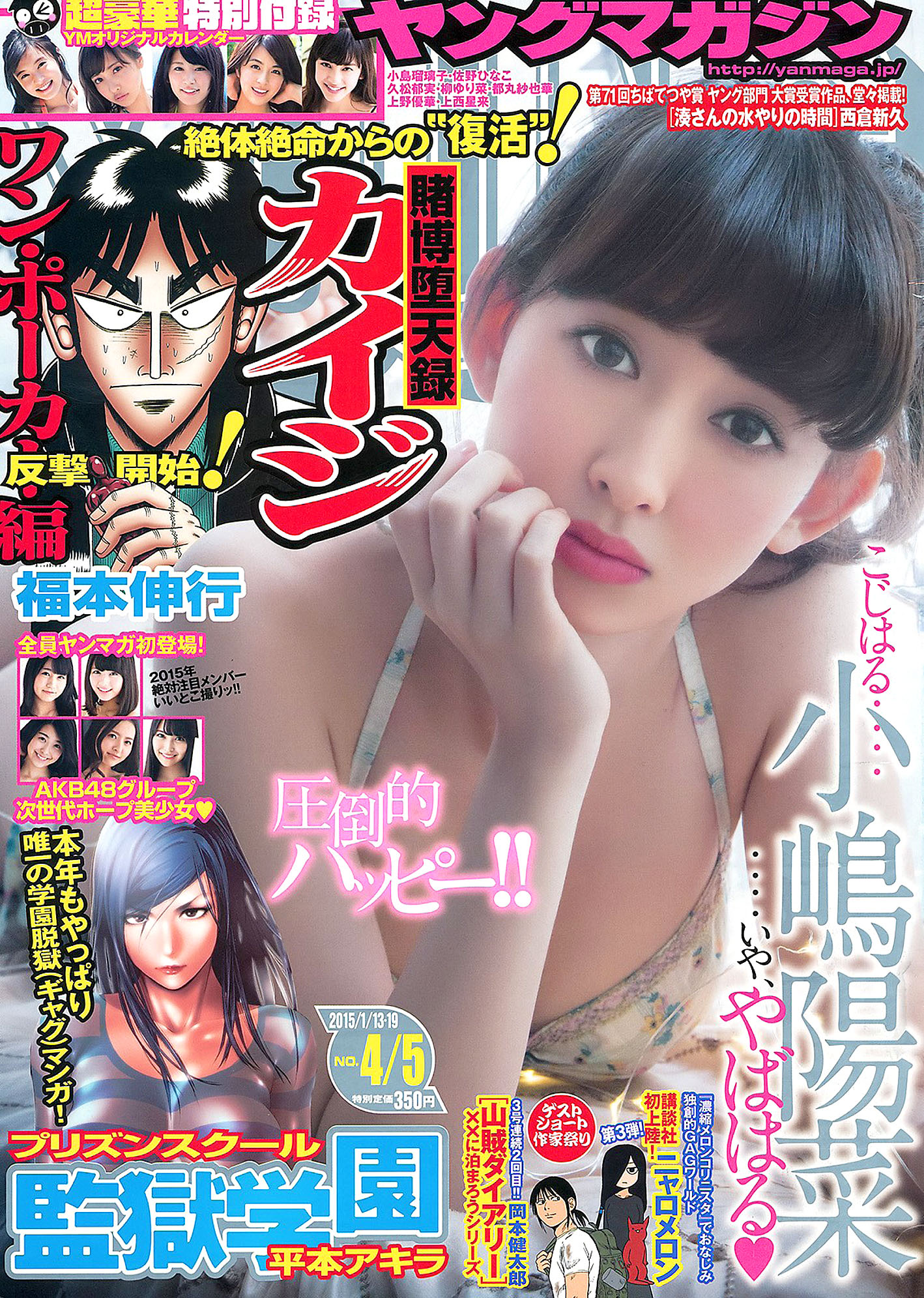 HKojima Young Magazine 150119 01.jpg
