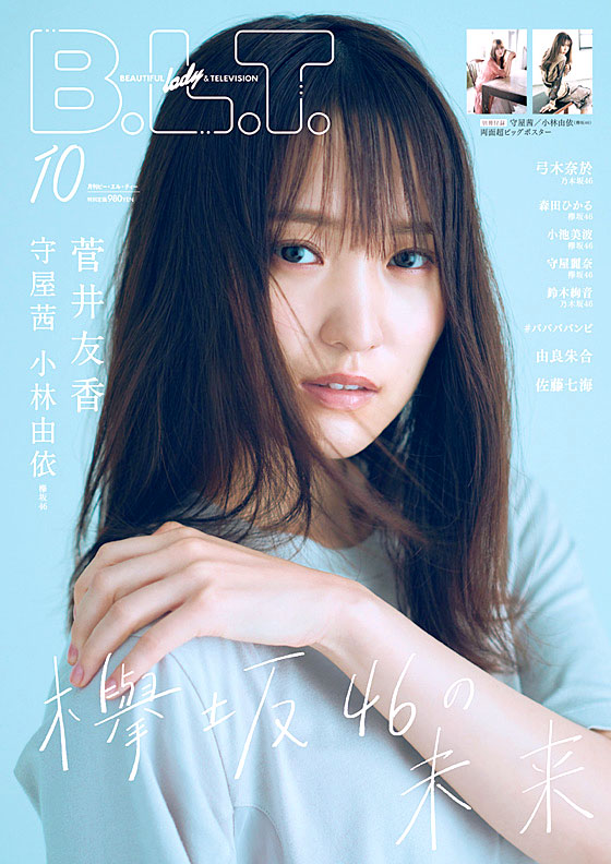 Sugai Yuuka K46 BLT 2010.jpg
