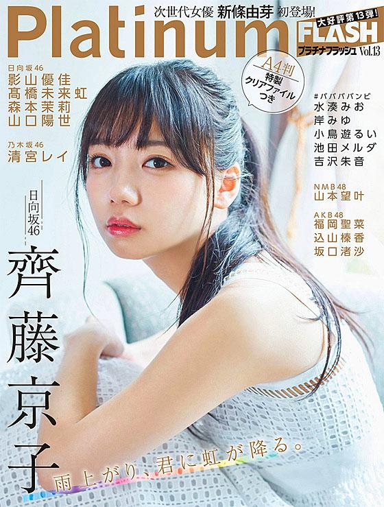 Saito Kyoko H46 Platinum Flash 13.jpg