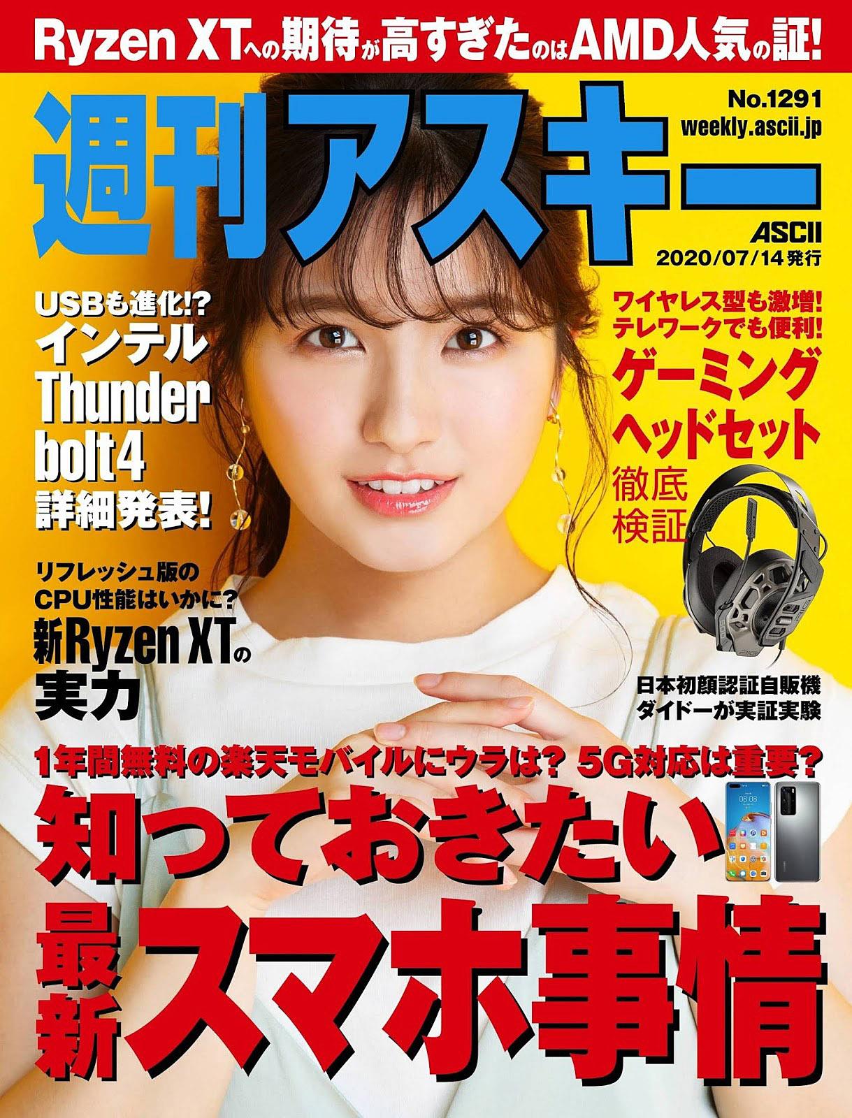 NOwada Weekly Ascii 200714 01.jpg