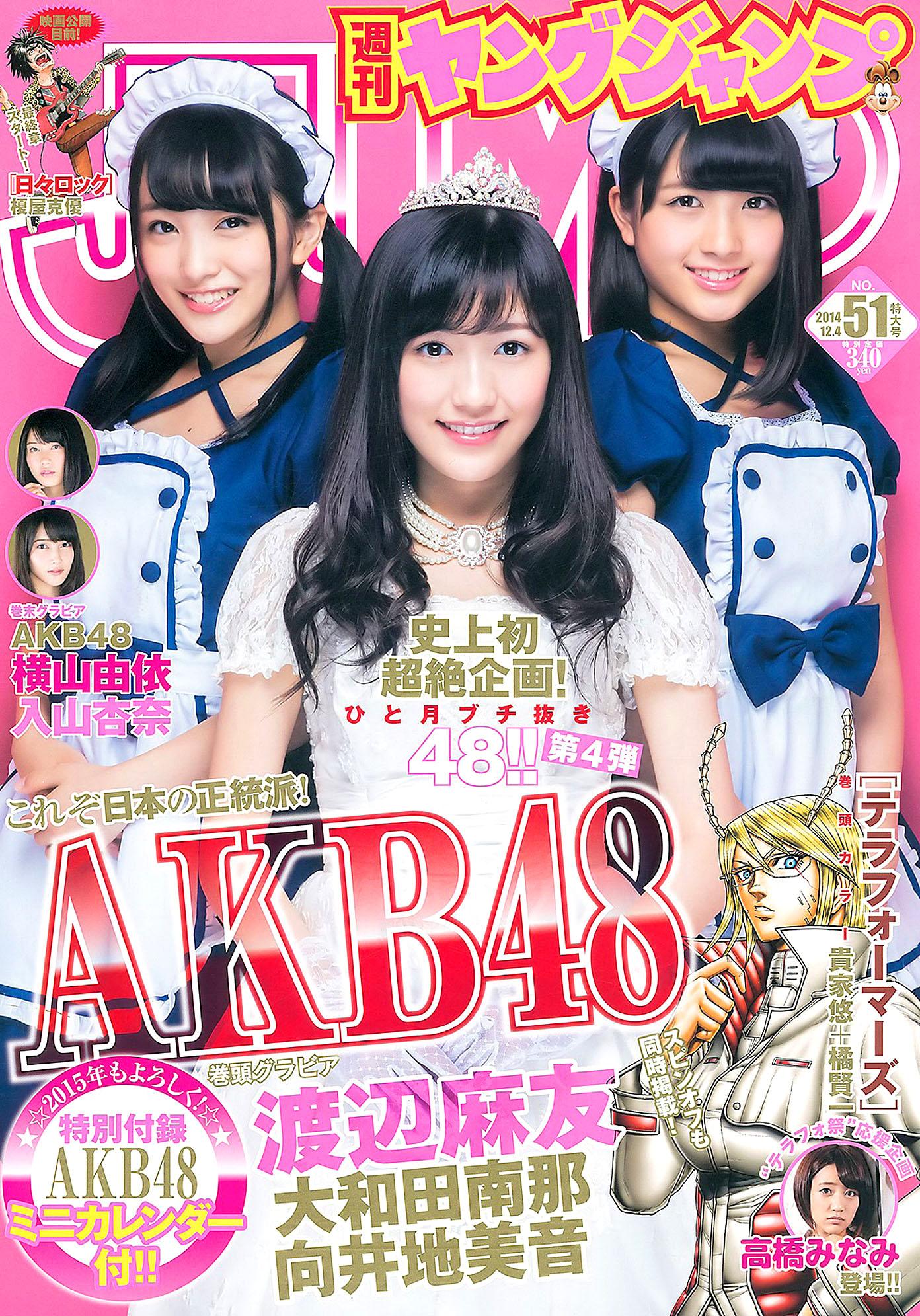 MMukaichi MWatanabe NOwada Young Jump 141204 01.jpg