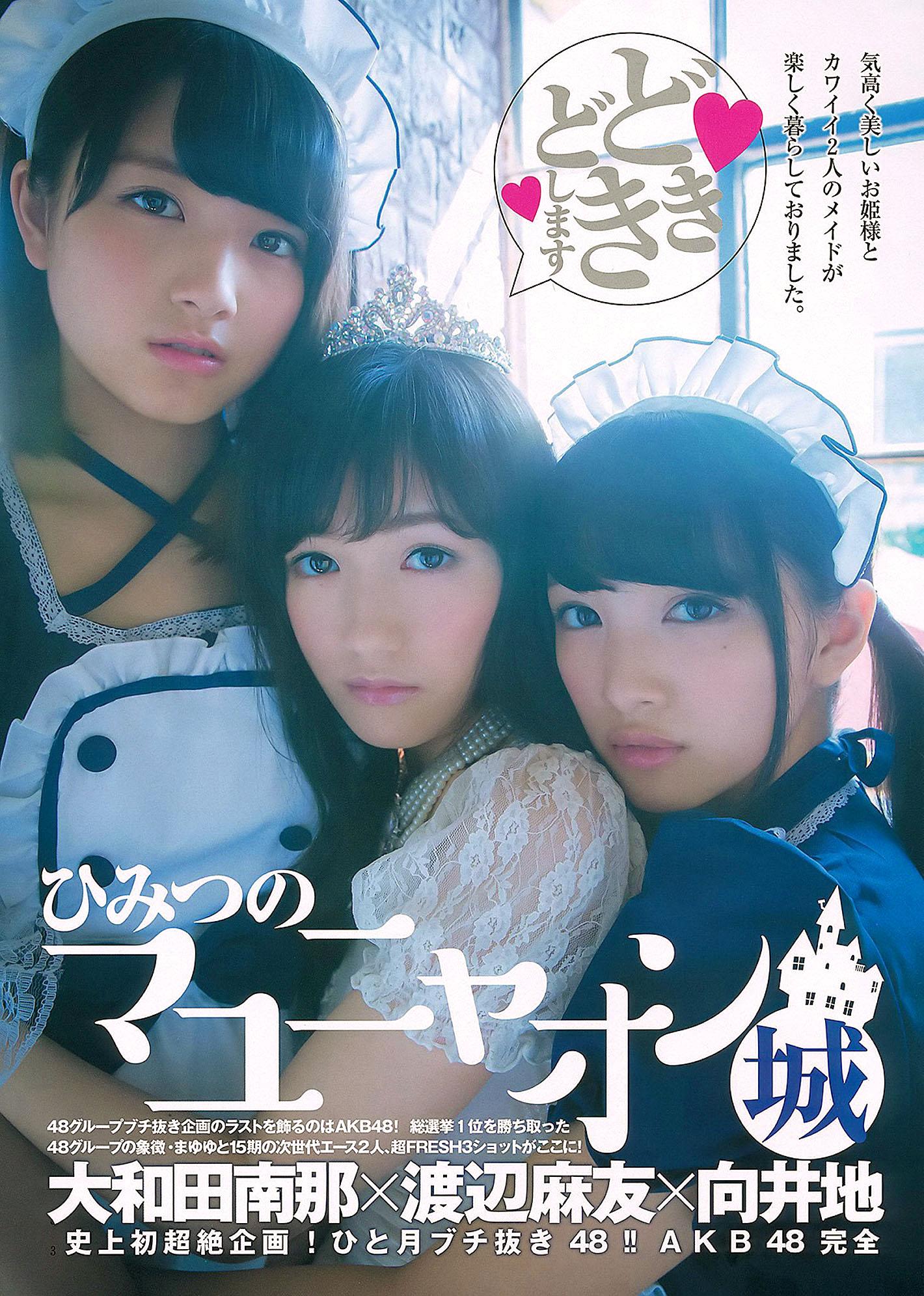 MMukaichi MWatanabe NOwada Young Jump 141204 04.jpg