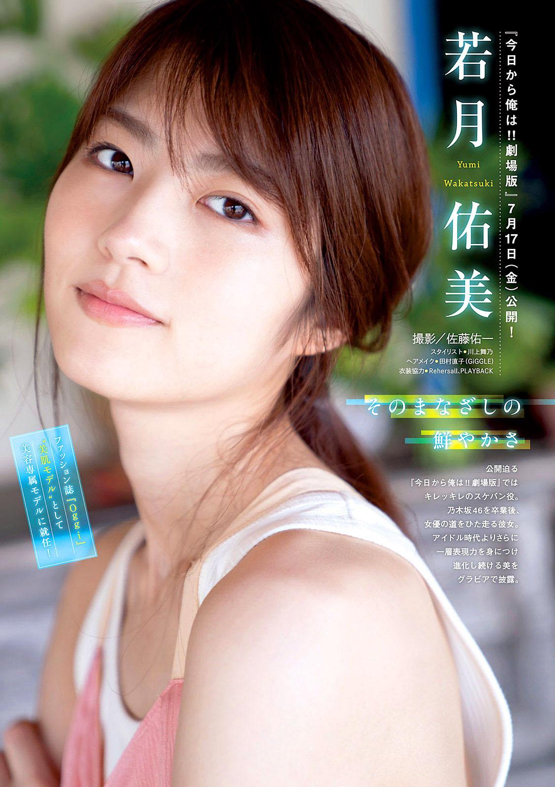 YWakatsuki Young Magazine 200727 02.jpg