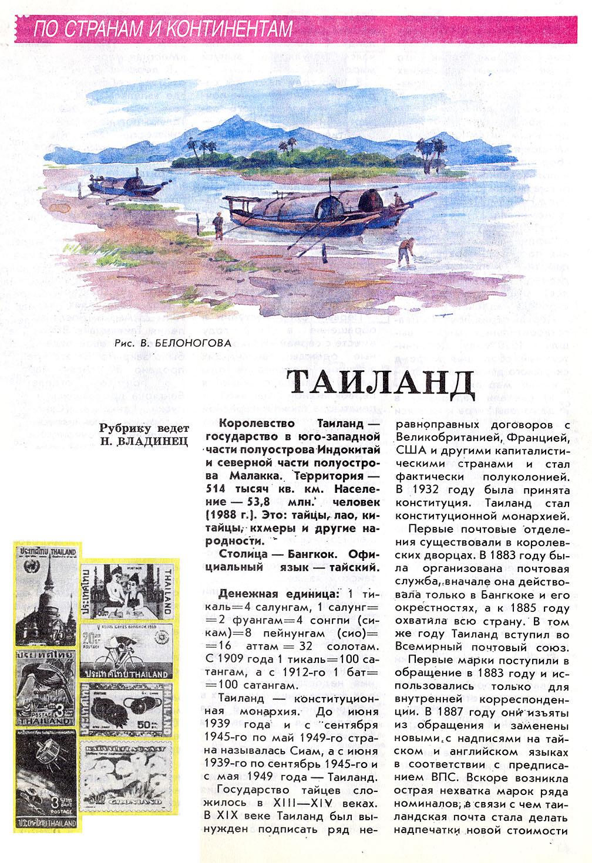 Fil_SSSR_1990_01_01.jpg