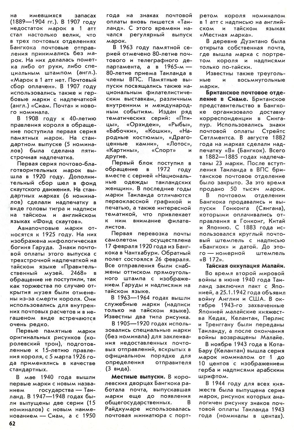 Fil_SSSR_1990_01_02.jpg