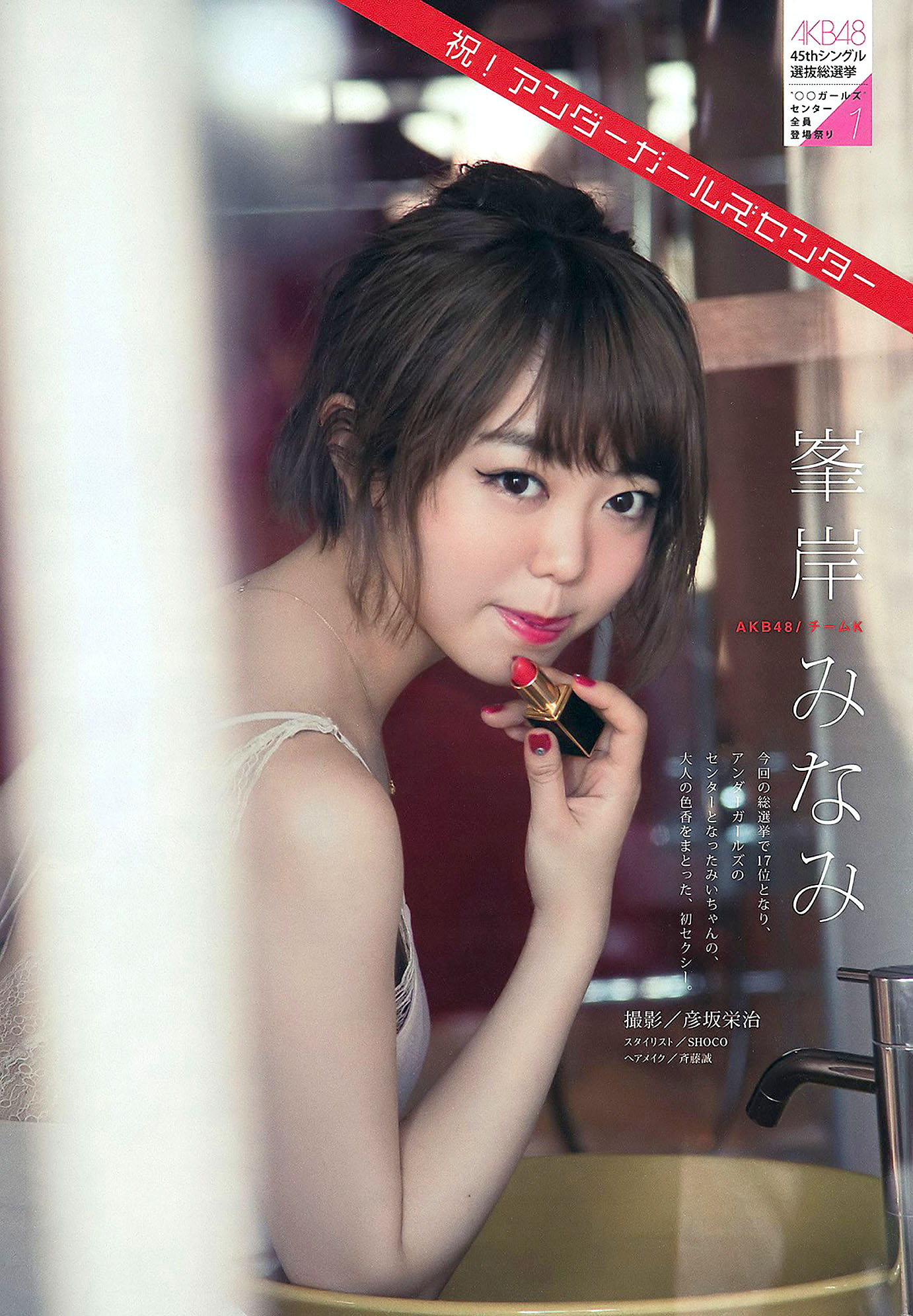 MMinegishi Young Magazine 160822 01.jpg
