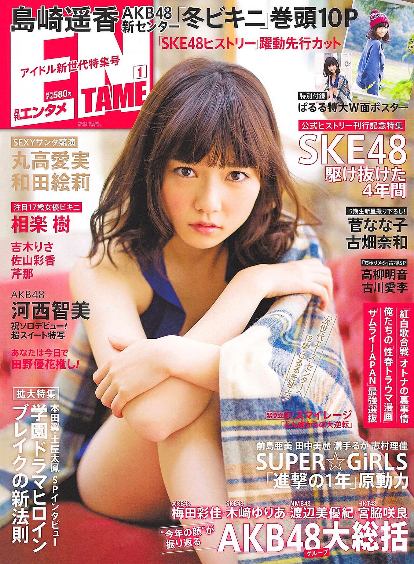 HShimazaki EnTame 1301 01.jpg