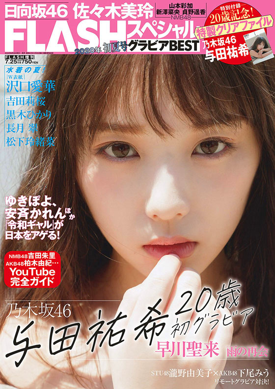 YYuki N46 FLASH Special Gravure BEST 2020 Early Summer.jpg
