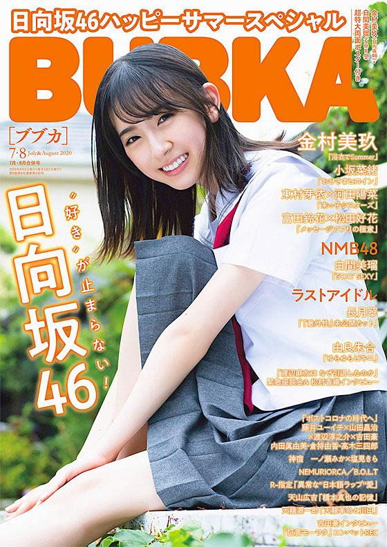 Kanemura Miku H46 Bubka 200708.jpg