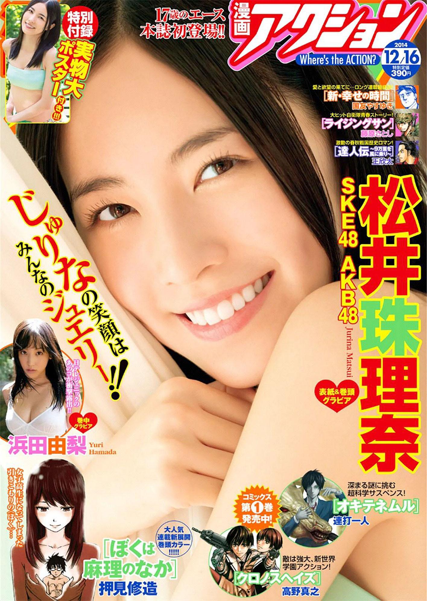 MJurina Manga Action 141216 01.jpg