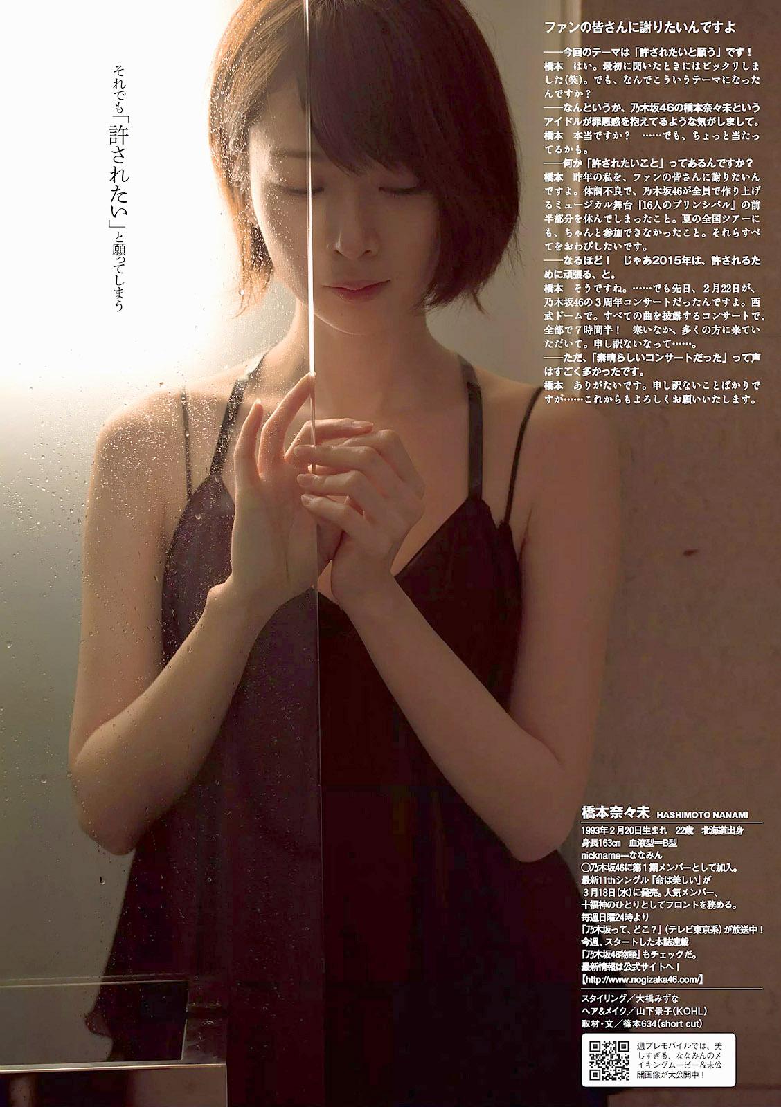 NHashimoto WPB 150330 07.jpg