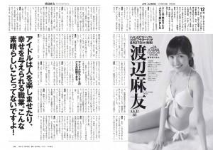 MWatanabe YKashiwagi RSashihara WPB 140908 07.jpg