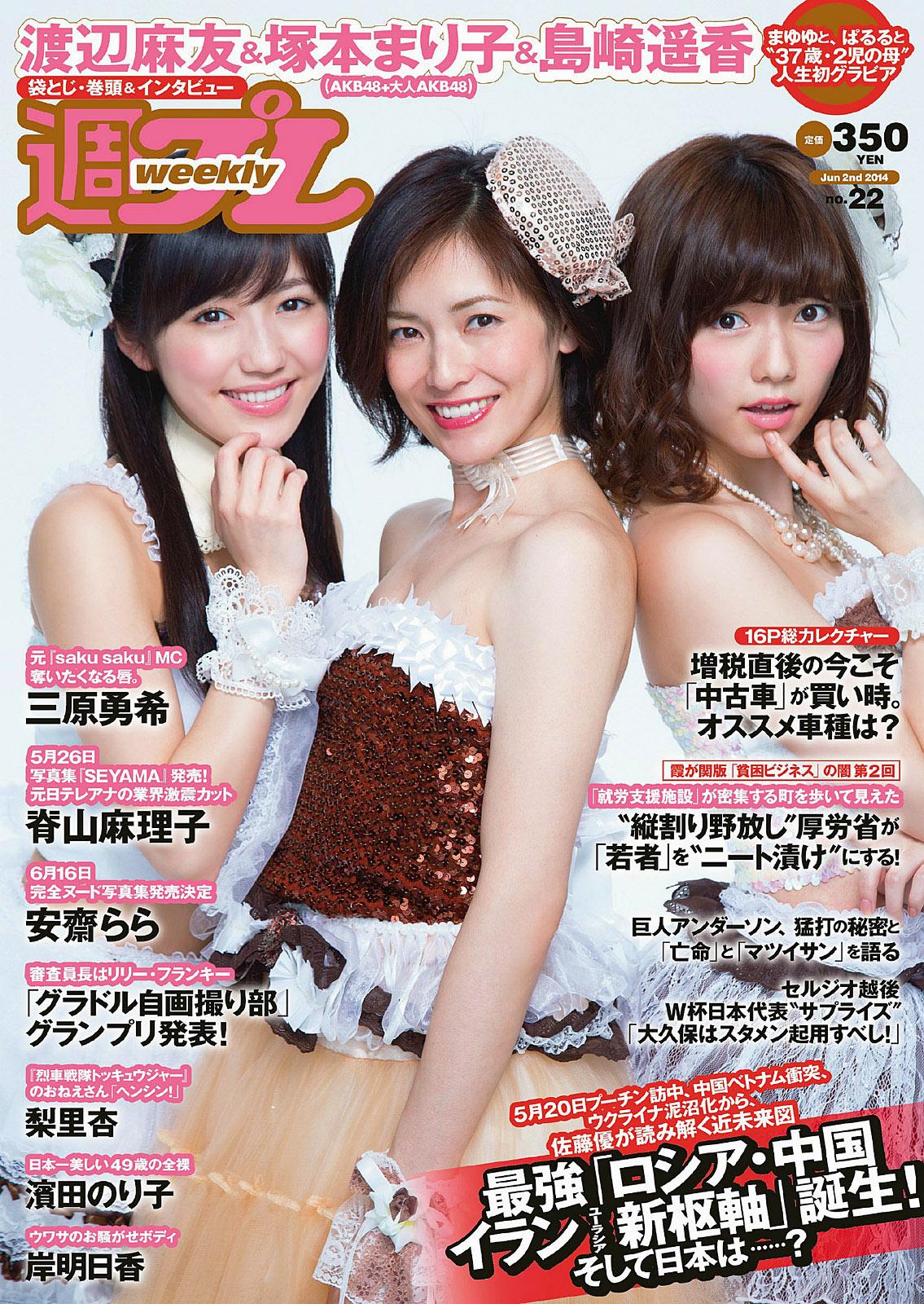 MWatanabe HShimazaki WPB 140602 01.jpg