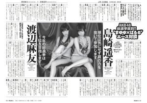 MWatanabe HShimazaki WPB 140602 06.jpg