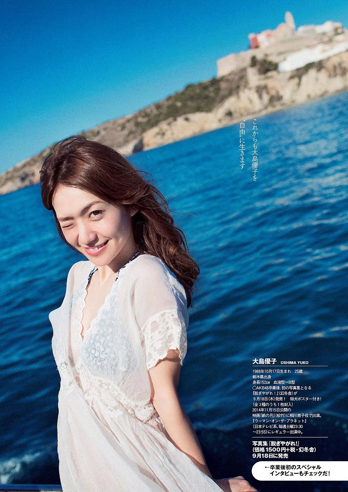 YOshima WPB 140922 07.jpg