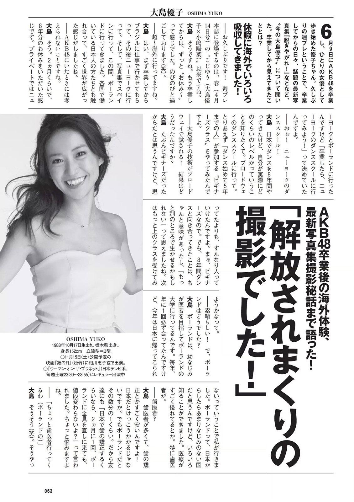 YOshima WPB 140922 09.jpg