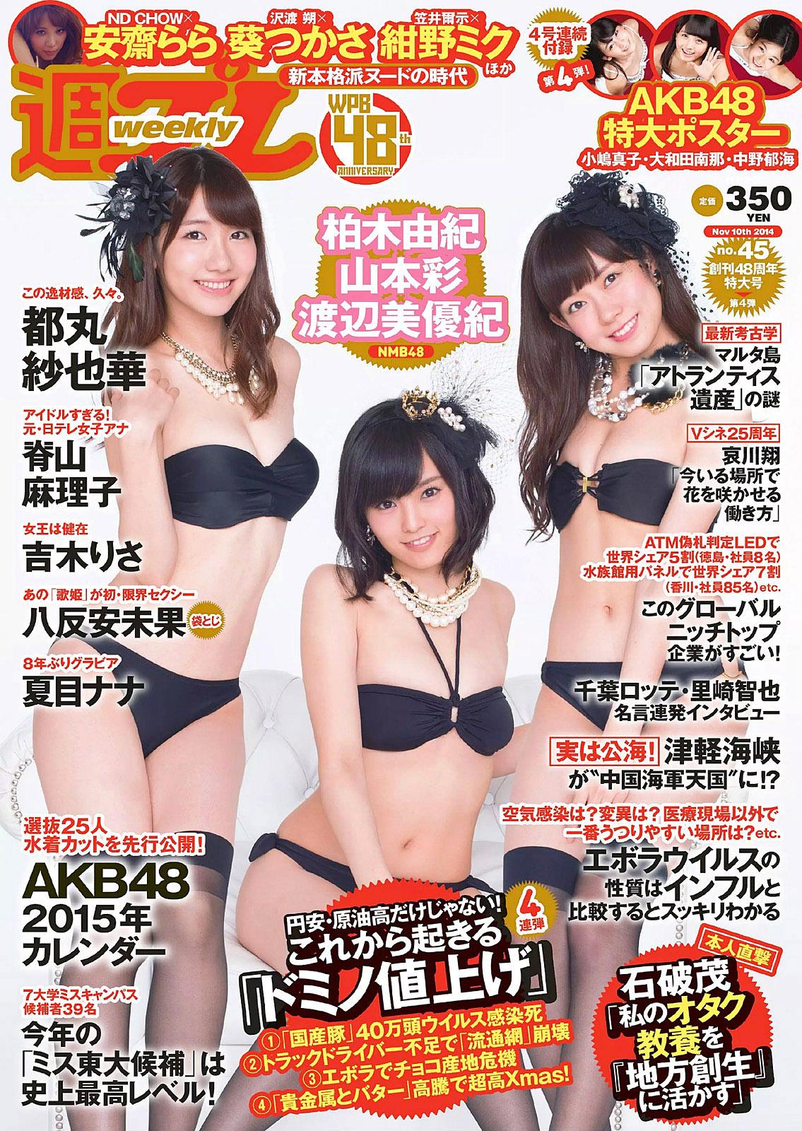 YKashiwagi SYamamoto MiWatanabe WPB 141110 01.jpg