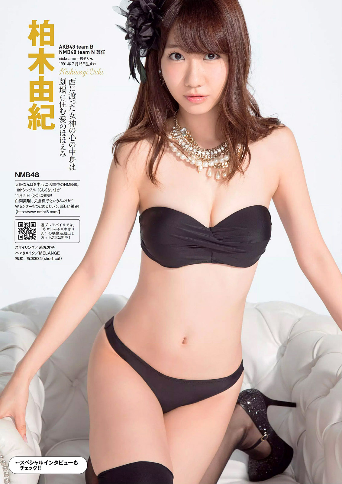 YKashiwagi SYamamoto MiWatanabe WPB 141110 07.jpg