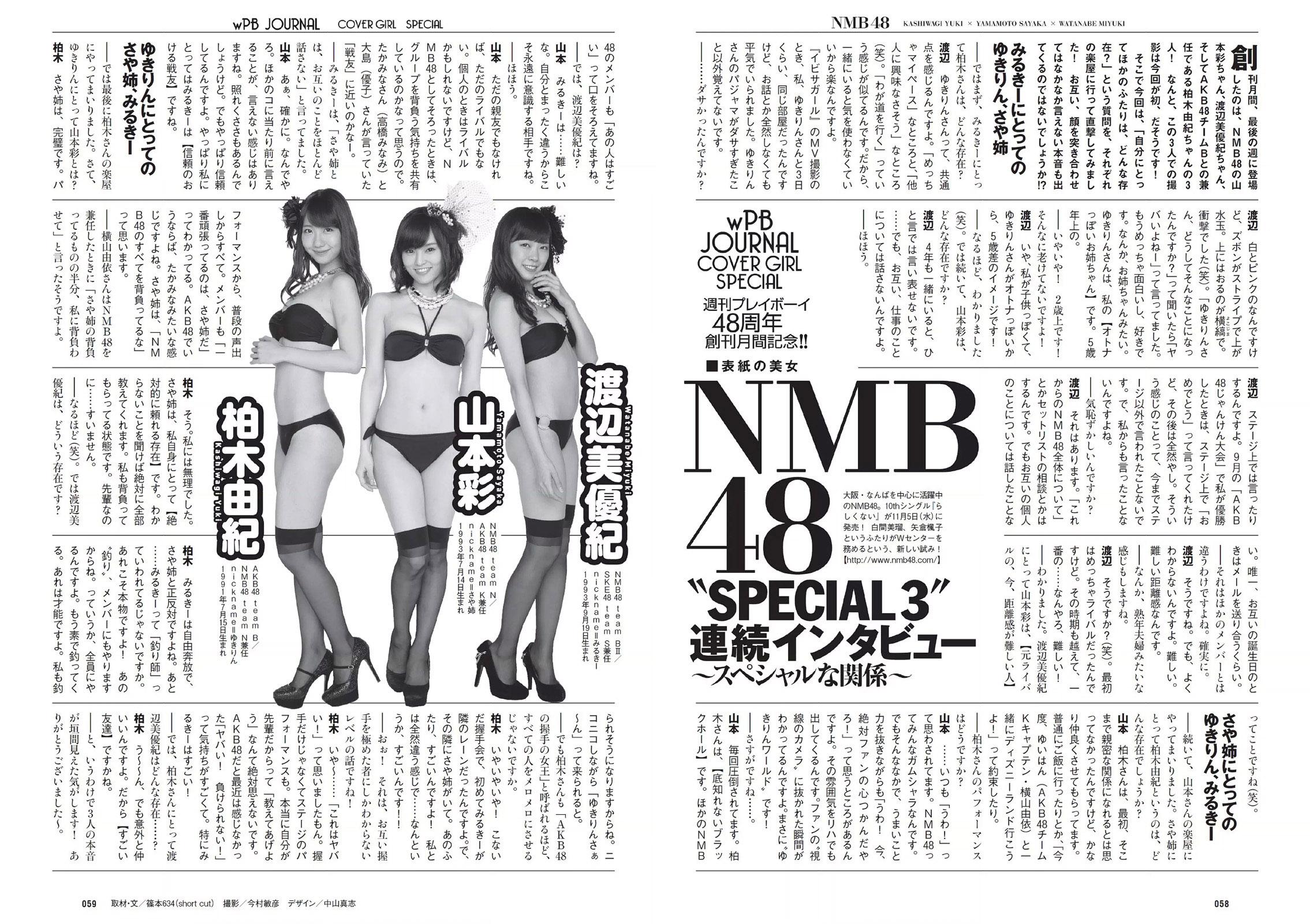 YKashiwagi SYamamoto MiWatanabe WPB 141110 09.jpg