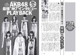 AKB48 WPB 140901 07.jpg