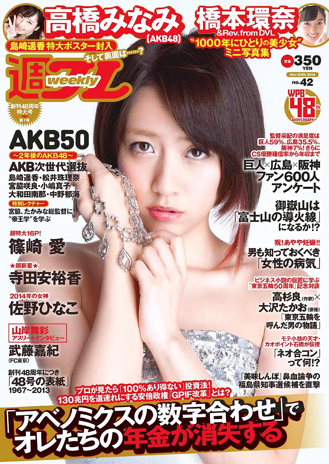AKB48 WPB 141020 01.jpg