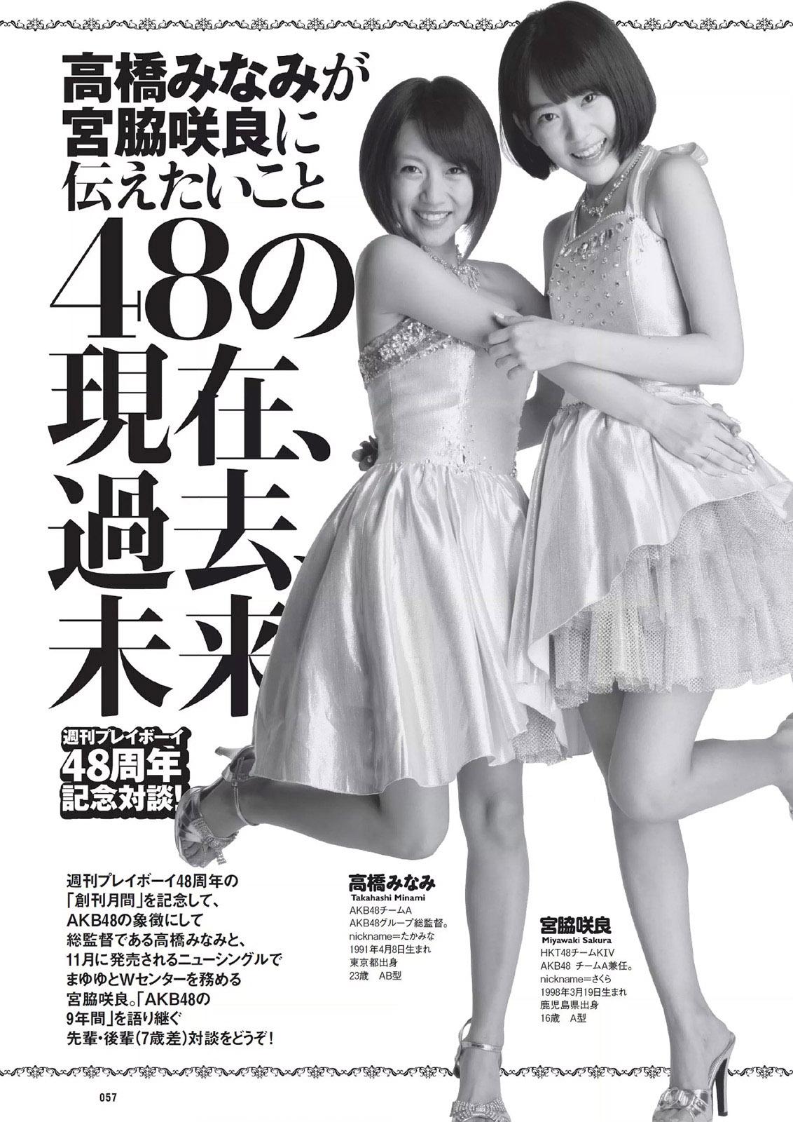 AKB48 WPB 141020 06.jpg