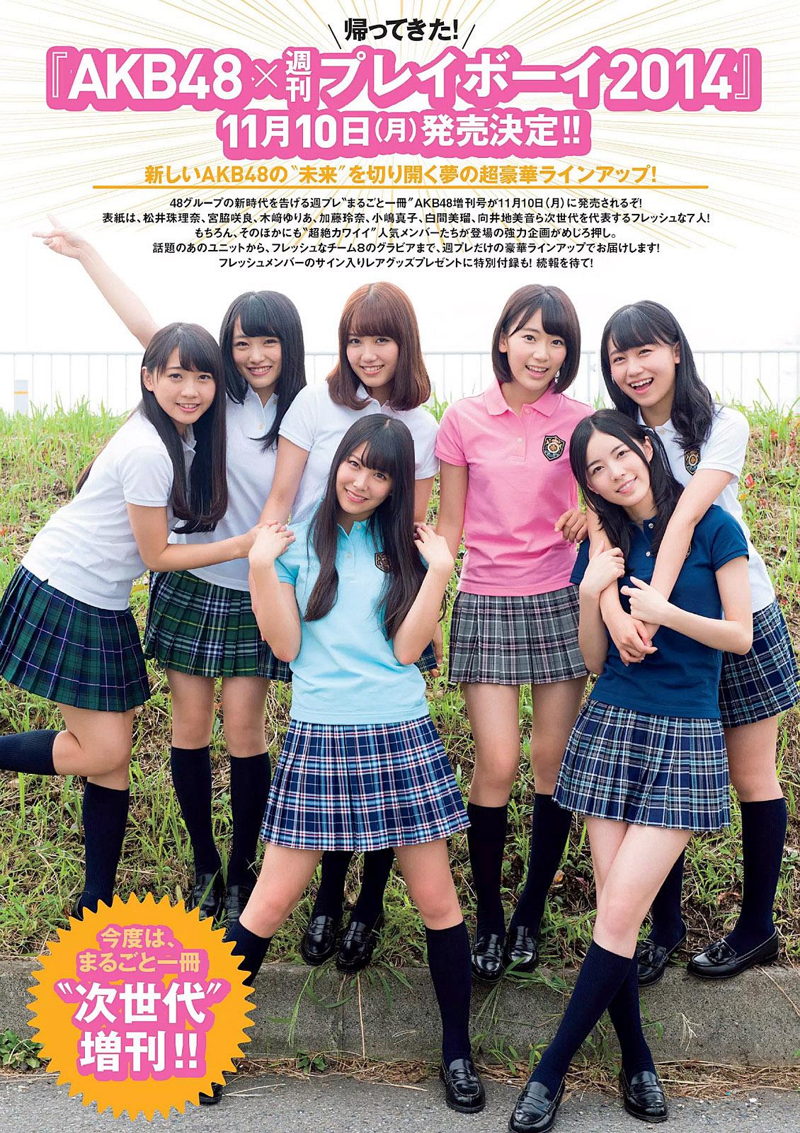 AKB48 WPB 141110 04.jpg