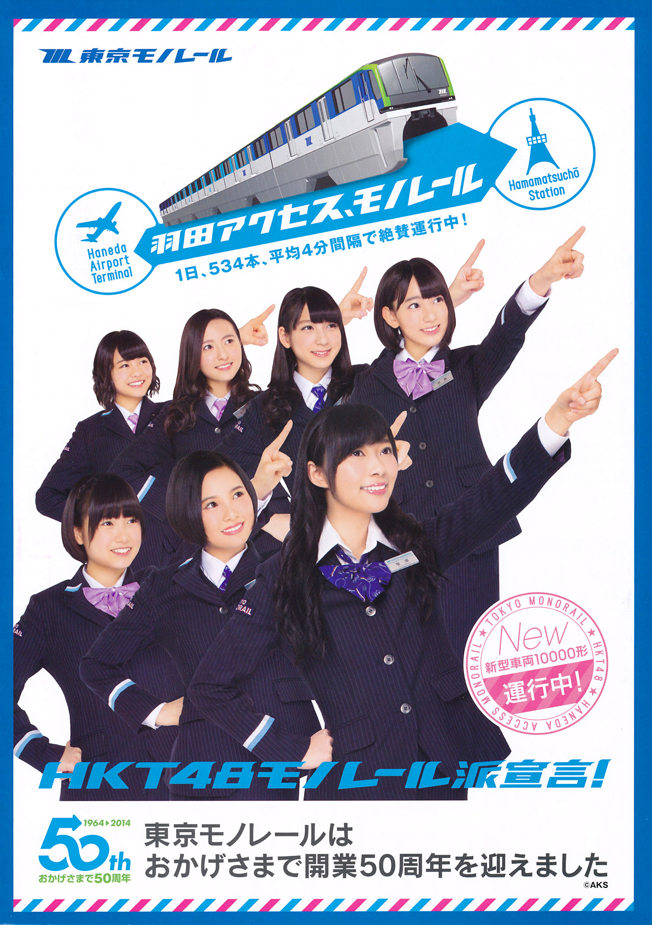 AKB48 WPB 141210 02.jpg