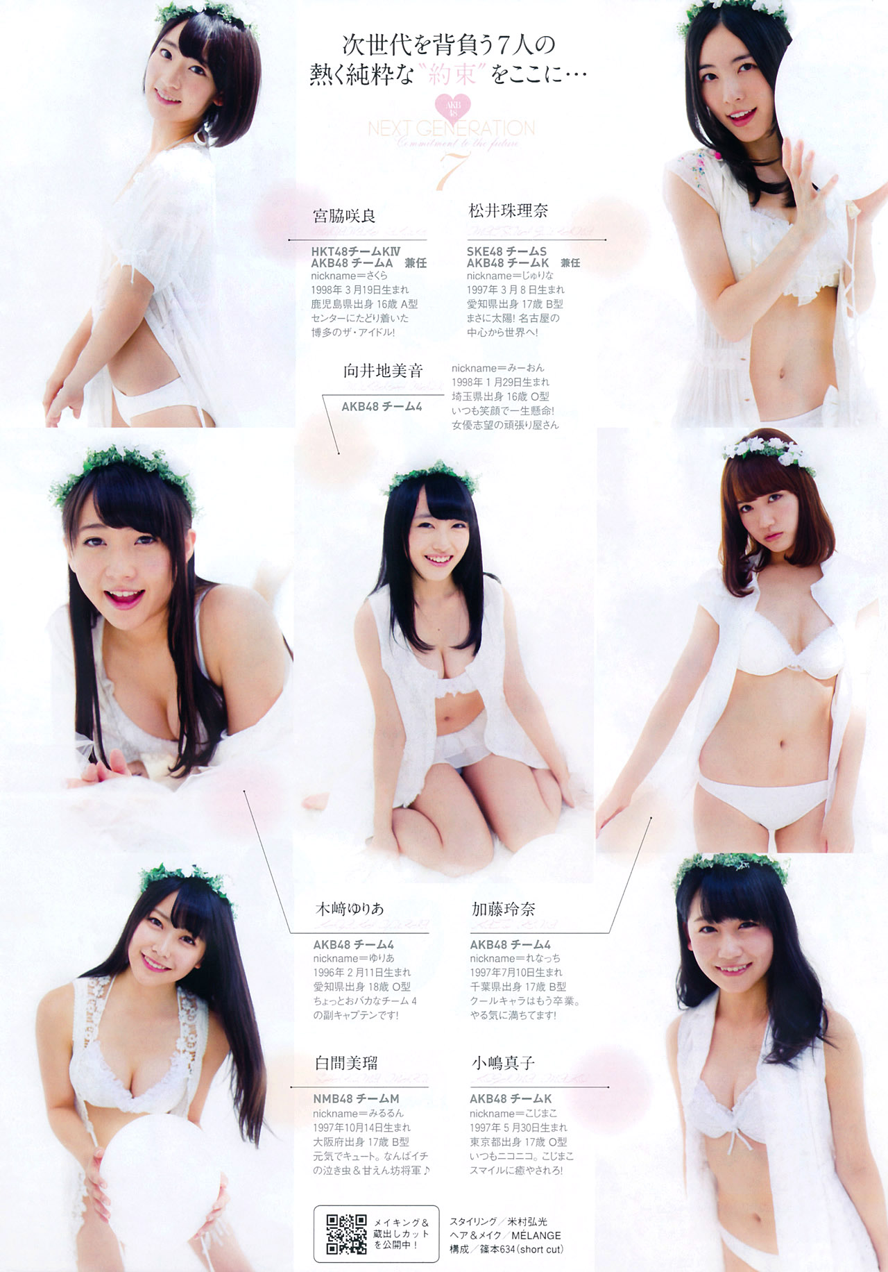 AKB48 WPB 141210 11.jpg