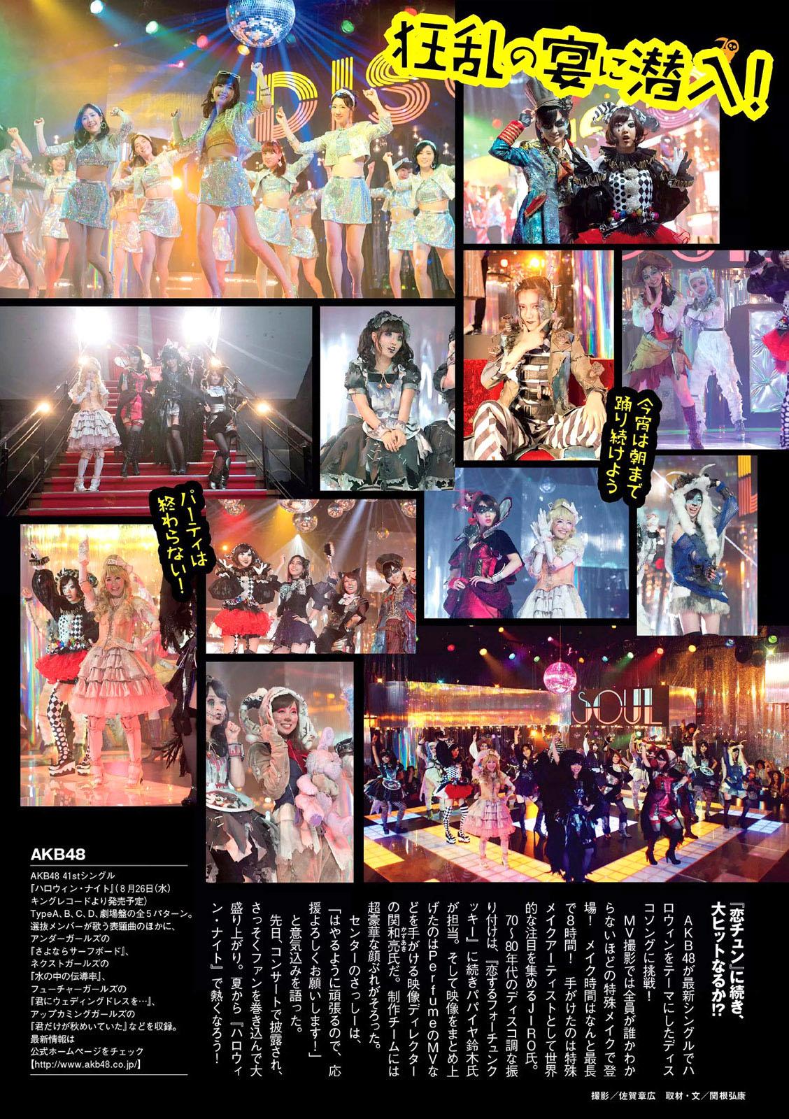 AKB48 WPB 150907 03.jpg