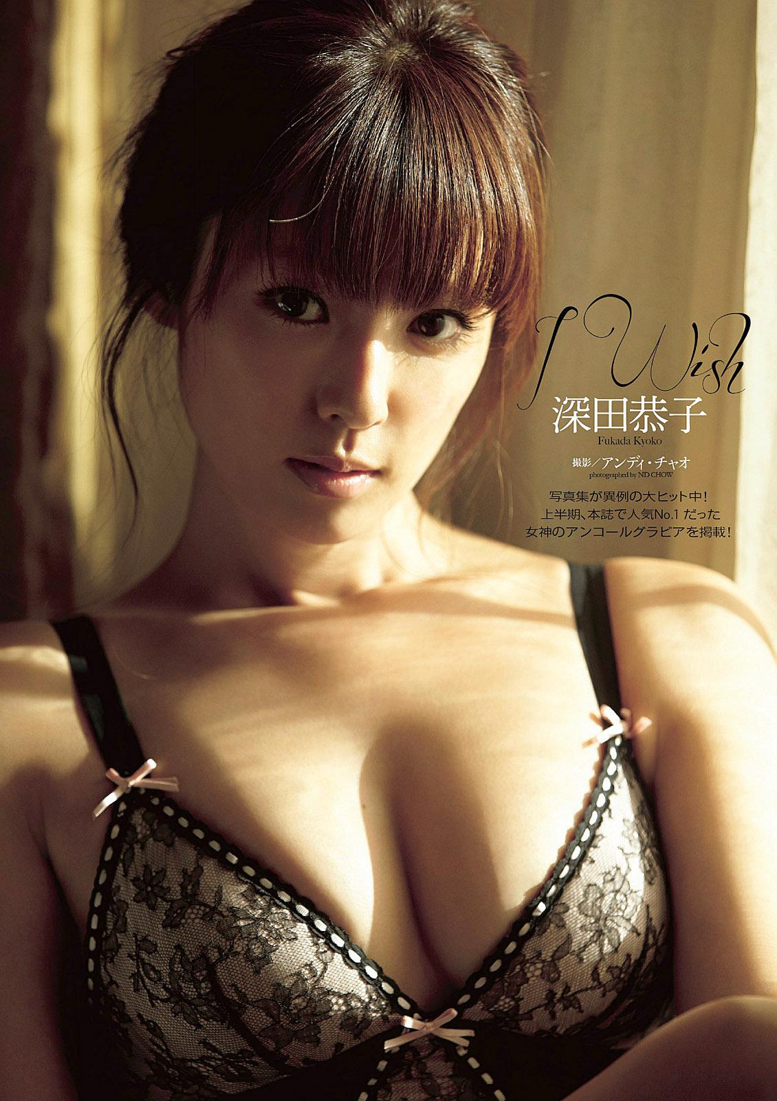 Kyoko Fukada WPB 140519 01.jpg