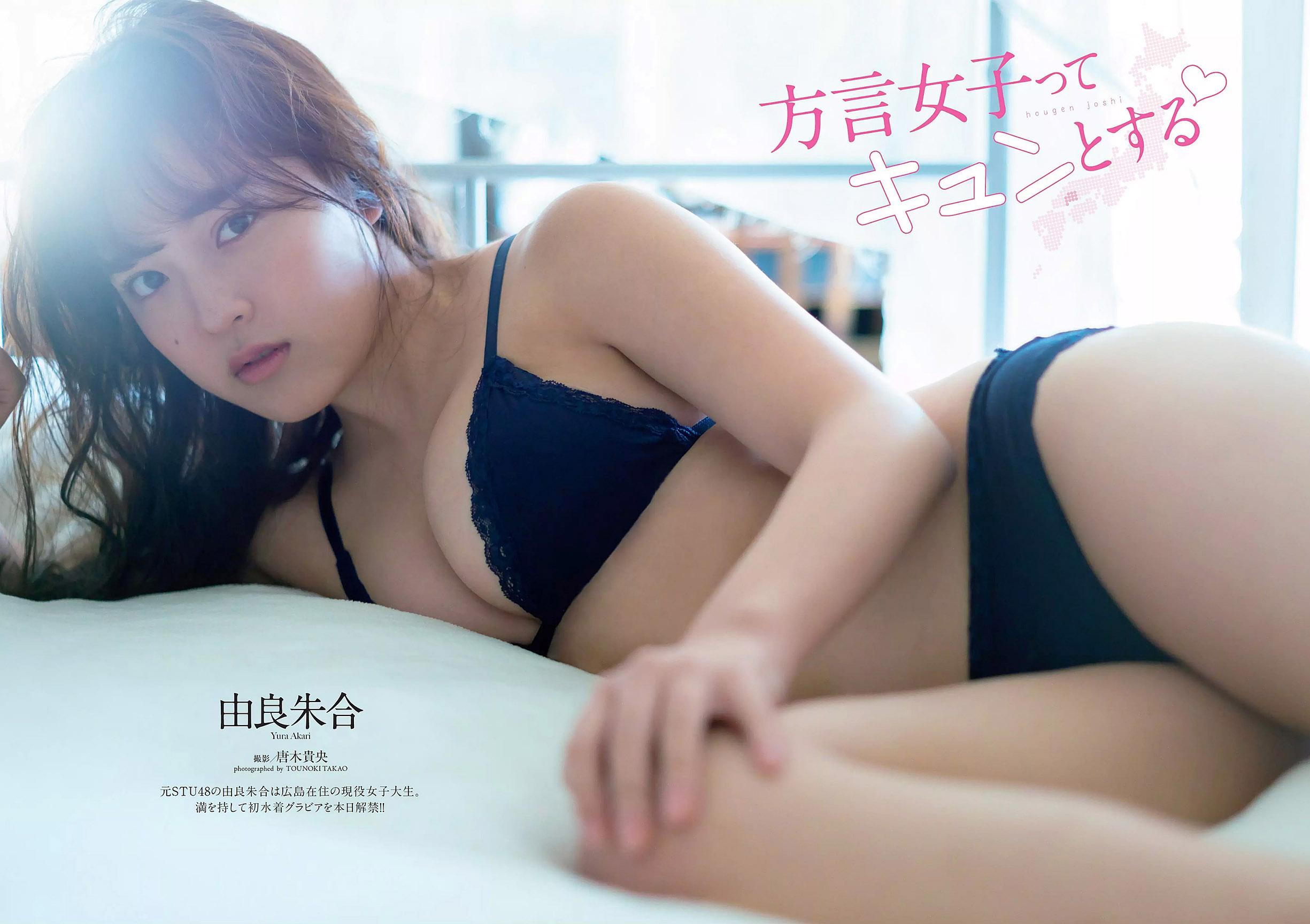 Yura Akari WPB 200601 01.jpg