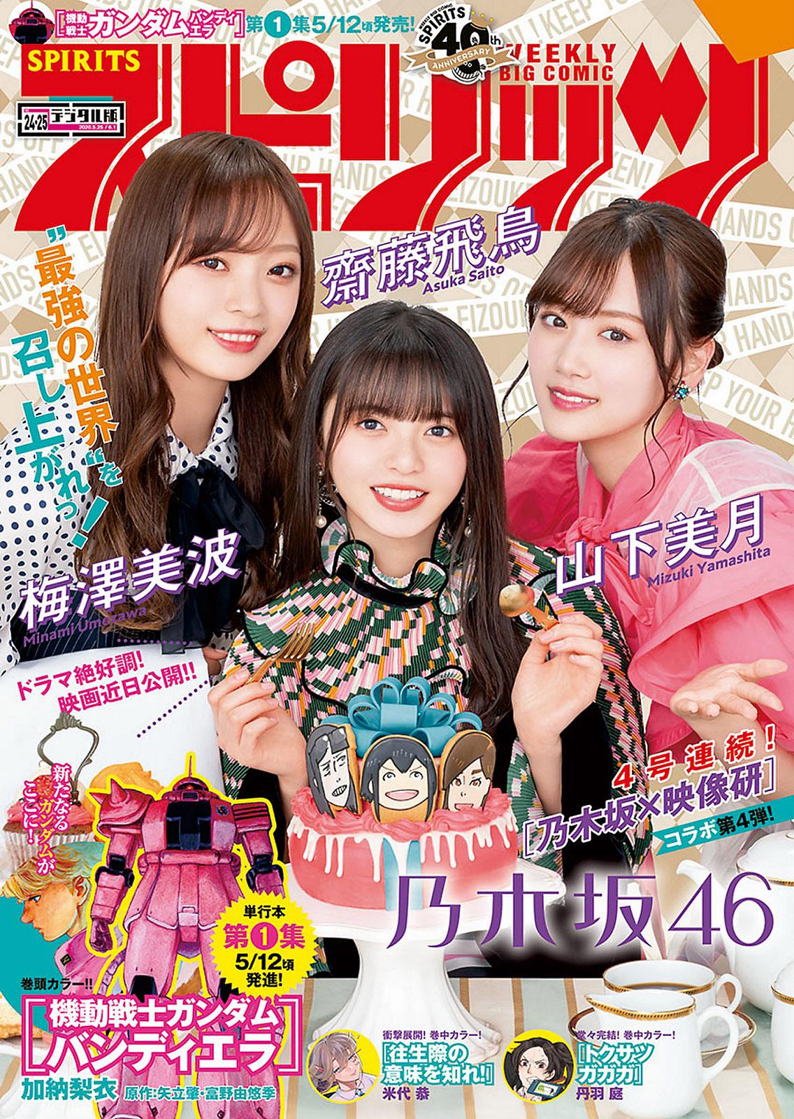 N46 Big Comic Spirits 200525 01.jpg