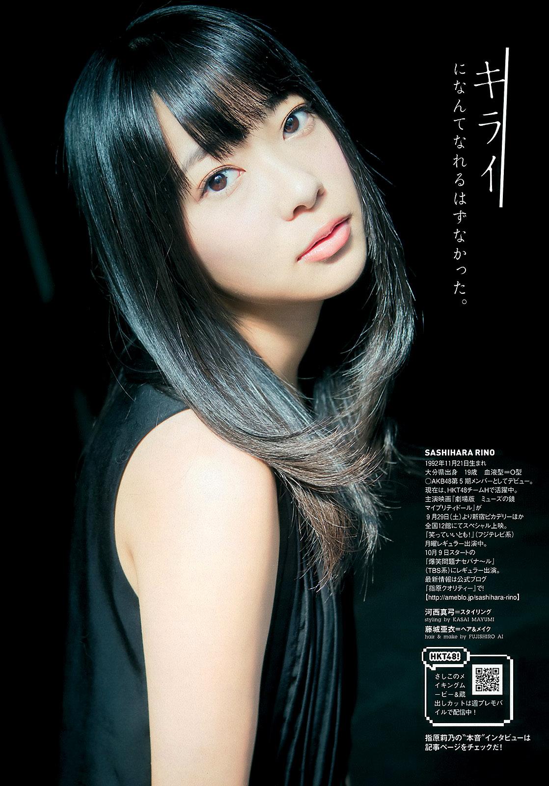RSashihara WPB 121008 06.jpg