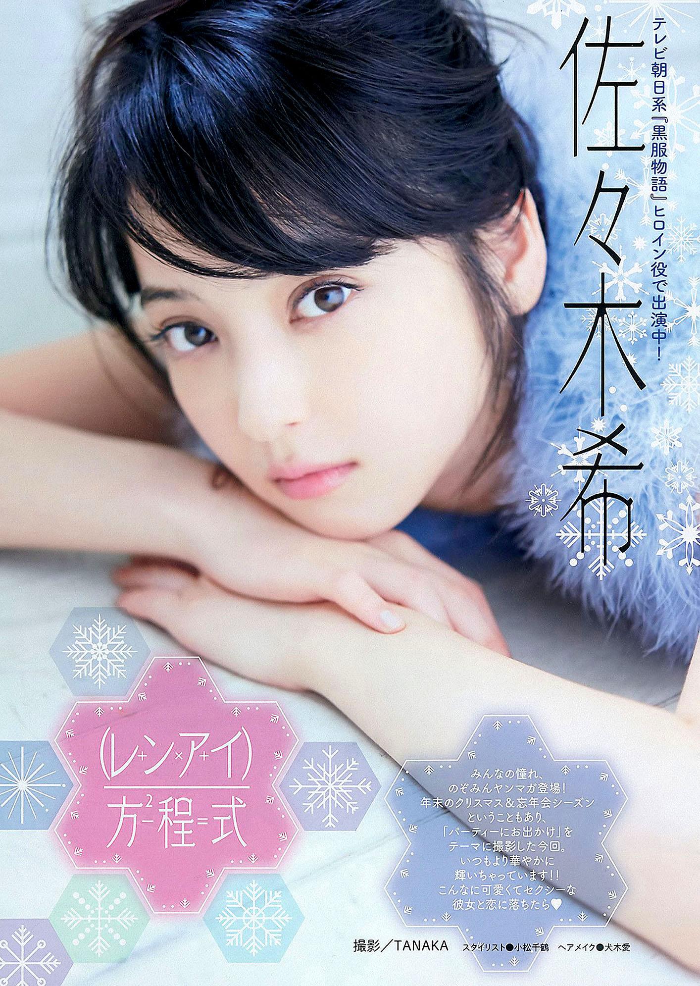 Sasaki Nozomi Young Magazine 150112 02.jpg