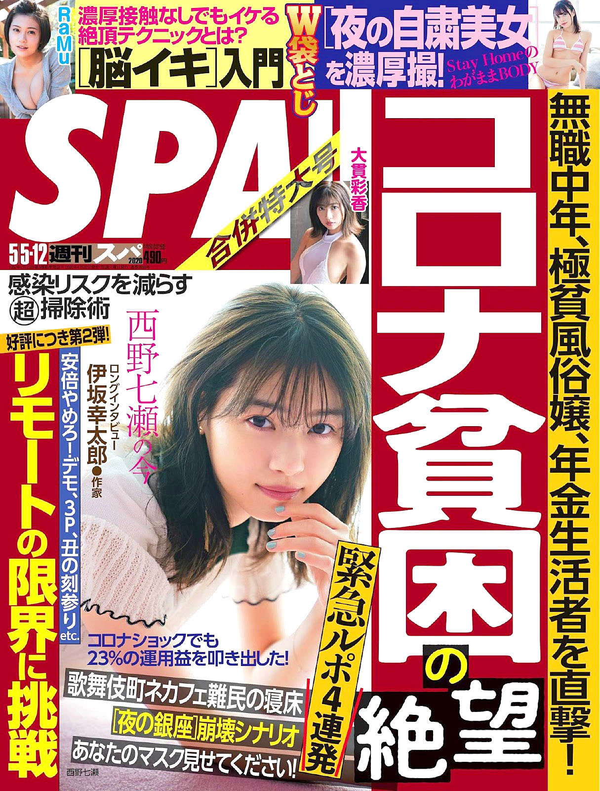 NNishino Weekly SPA 200505 01.jpg