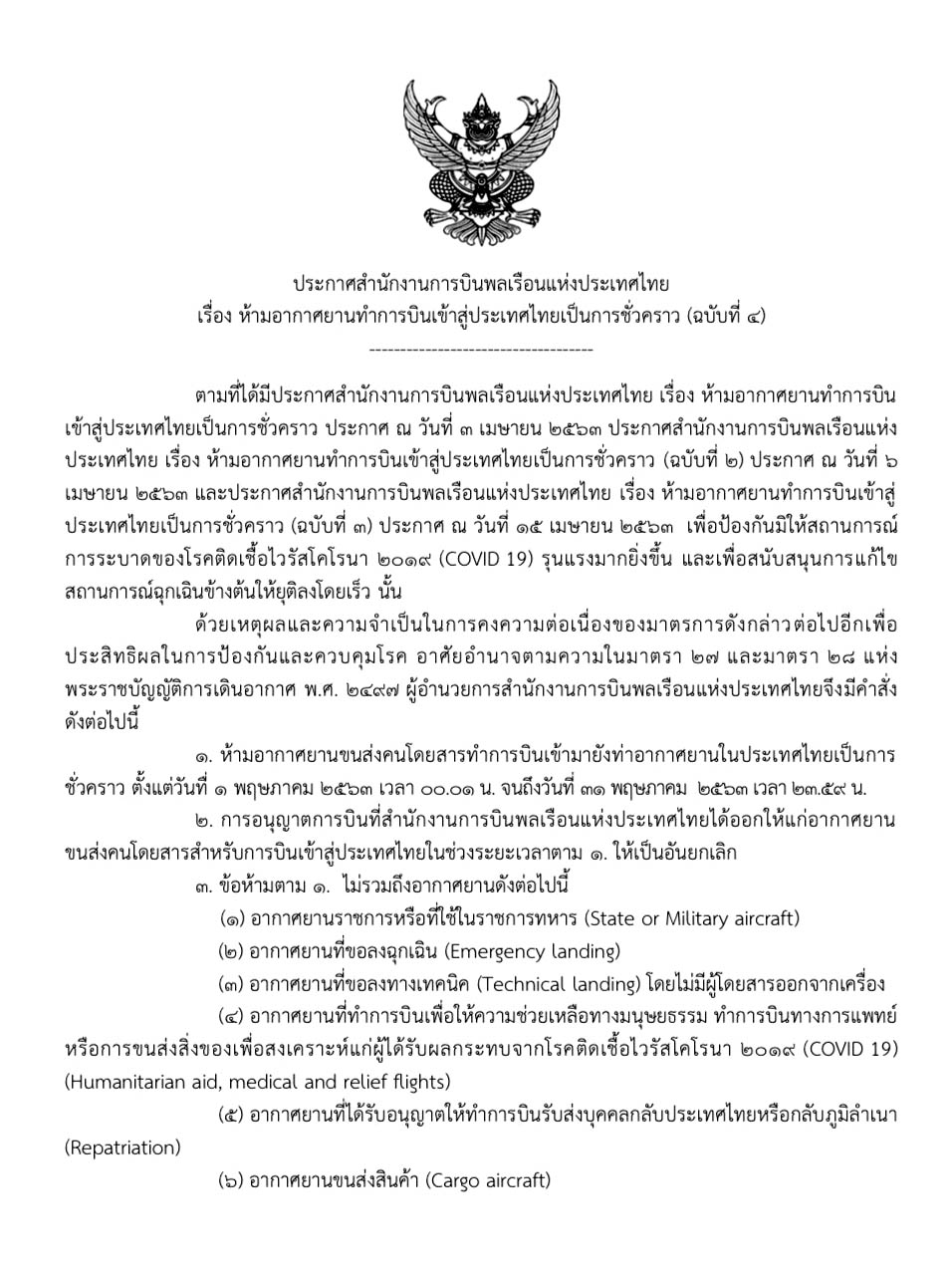 31 May Ban 01.jpg