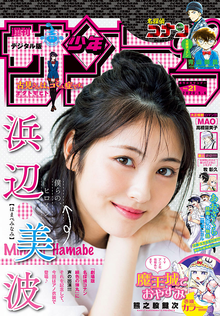 Minami Hamabe Shonen Sunday 200506 01.jpg