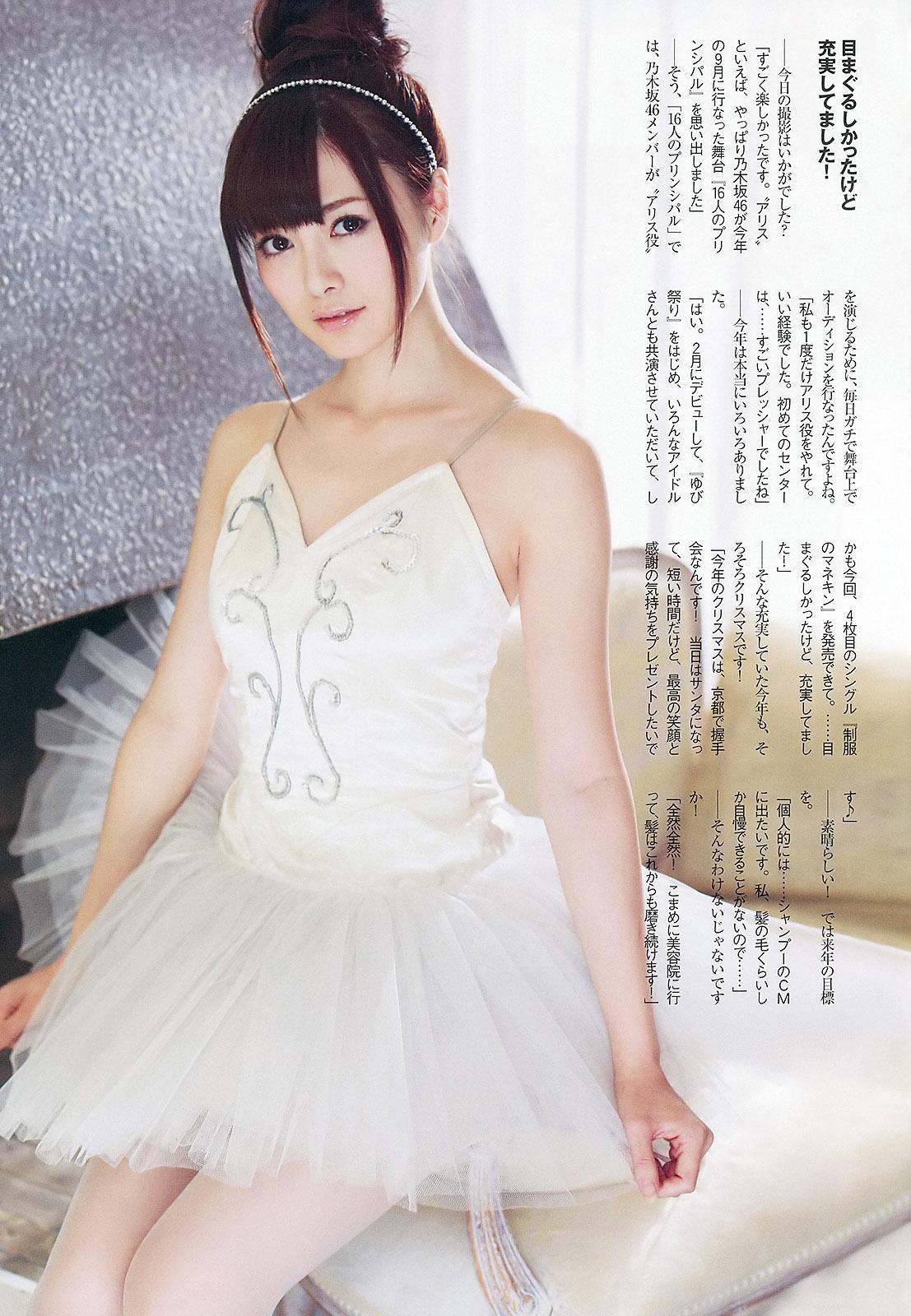 MShiraishi WPB 121231 03.jpg