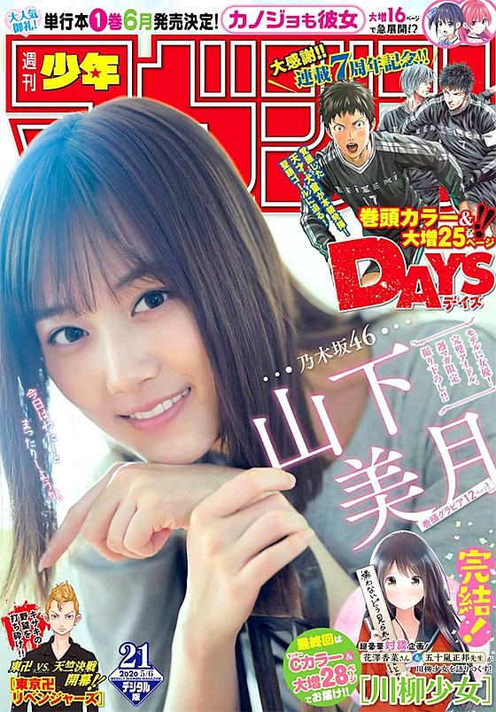 Yamashita Mizuki N46 Shonen Magazine 200506.jpg