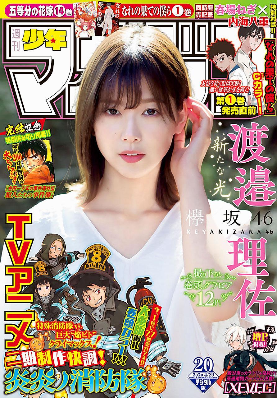 Risa Watanabe K46 Shonen Magazine 200429.jpg