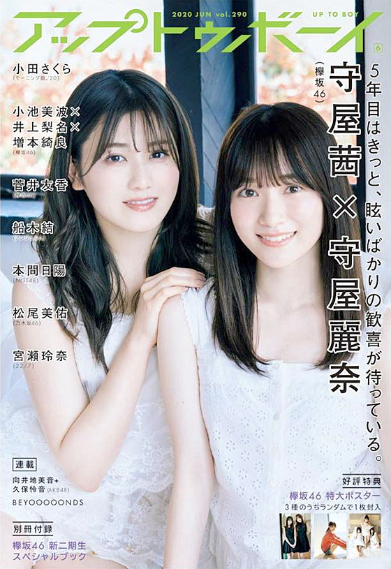 Moriya Akane and Moriya Rena K46 UTB 2006.jpg